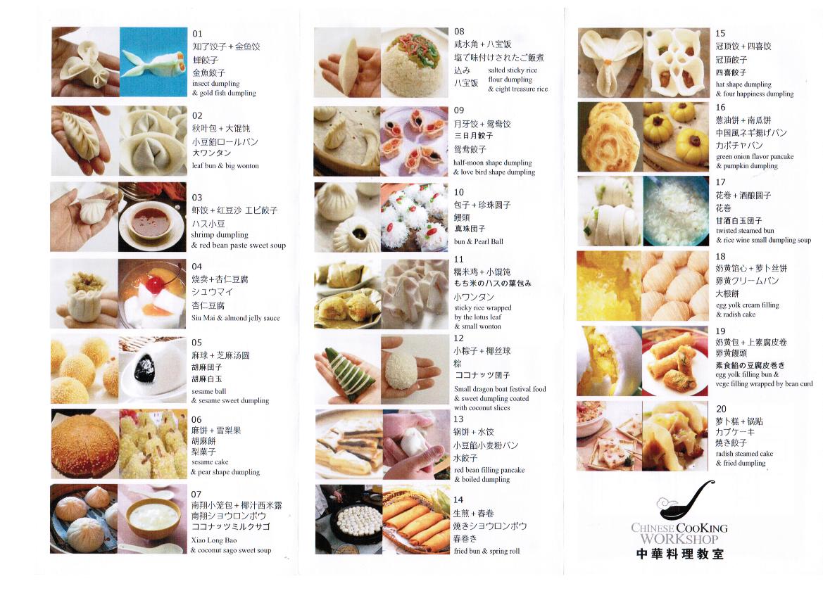 中华料理教室三折页反面 copy 2